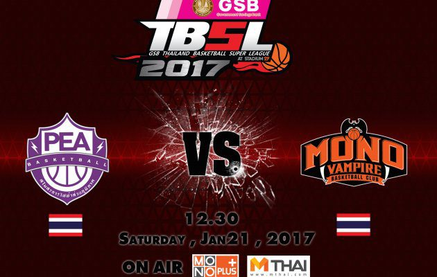 ไฮไลท์ การแข่งขันบาสเกตบอล GSB TBSL2017 PEA (การไฟฟ้า) VS Mono Vampire  21/01/60