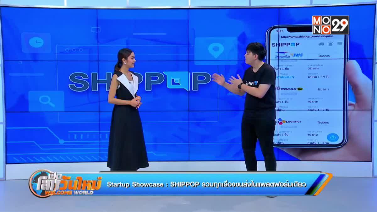 Startup Showcase ตอน : SHIPPOP แพลตฟอร์มรวมทุกเรื่องขนส่งไว้ในที่เดียว