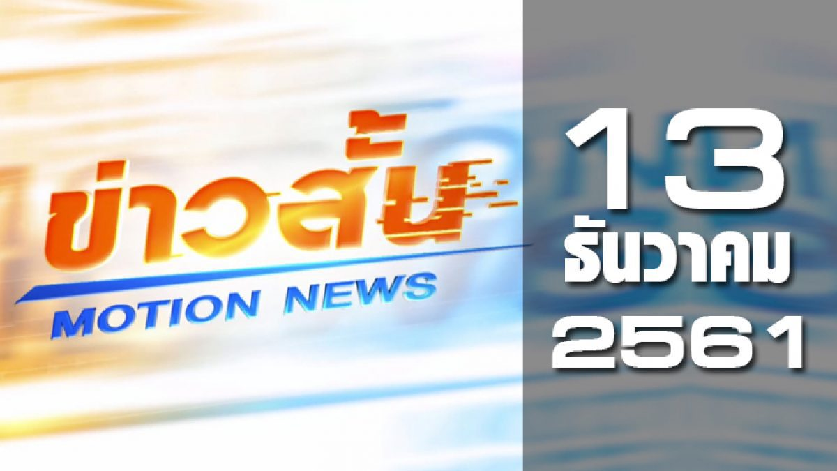 ข่าวสั้น Motion News Break 2 13-12-61