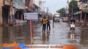 เริ่มคลี่คลาย! ถนนหลายสายในเขตเทศบาลเมืองเพชรบุรี เริ่มแห้ง สามารถสัญจรได้ตามปกติ