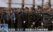 ศาลจีนจำคุก 49 คนคดีโกดังระเบิดในเทียนจิน