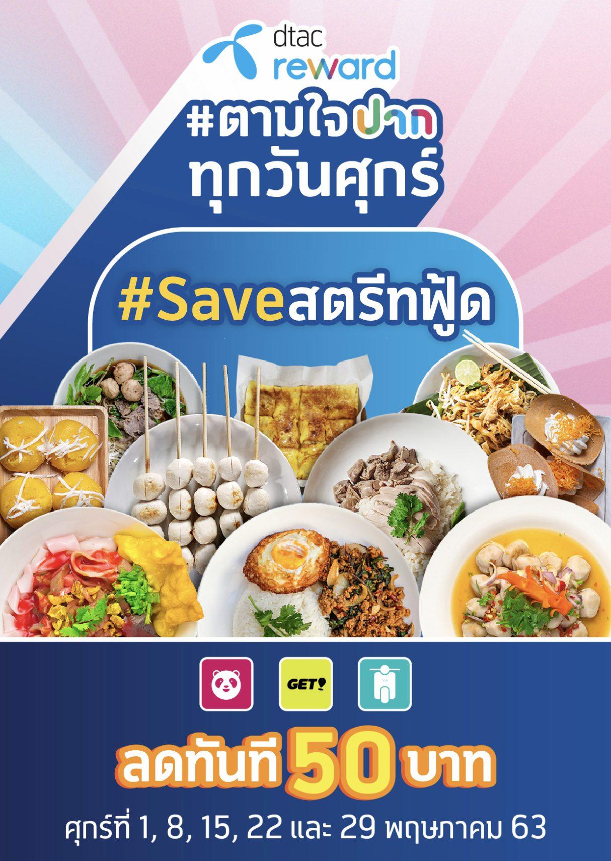 #Saveสตรีทฟู้ด ดีแทค รีวอร์ด ช่วยสนับสนุนพ่อค้าแม่ค้า ร้านอาหารริมทาง เพิ่มรายได้ สู้โควิด-19