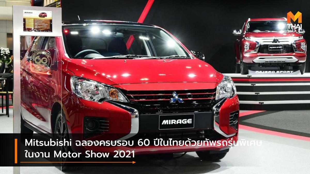 Mitsubishi ฉลองครบรอบ 60 ปีในไทยด้วยทัพรถรุ่นพิเศษในงาน Motor Show 2021