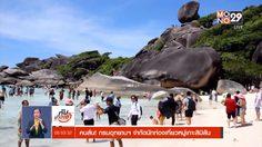 คุมเข้ม!! กรมอุทยานฯ จำกัดนักท่องเที่ยวหมู่เกาะสิมิลัน ห้ามพักค้างคืน