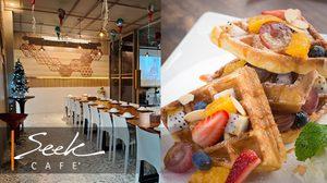Seek Cafe (ซีค คาเฟ่) บางนา Wifi ฟรี พร้อมพื้นที่ co working space