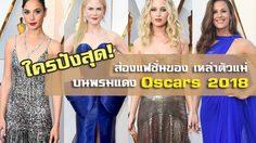 ส่องแฟชั่นพรมแดง Oscars 2018 ของเหล่าตัวแม่ ในฮอลลิวูด!