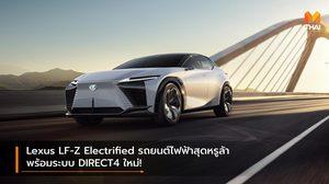 Lexus LF-Z Electrified รถยนต์ไฟฟ้าสุดหรูล้า พร้อมระบบ DIRECT4 ใหม่!