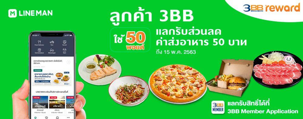 3BB Reward ปรับพอยต์ลง 50% ให้ลูกค้าช้อป Shopee และสั่งอาหารจาก LINE MAN ในราคาส่วนลด