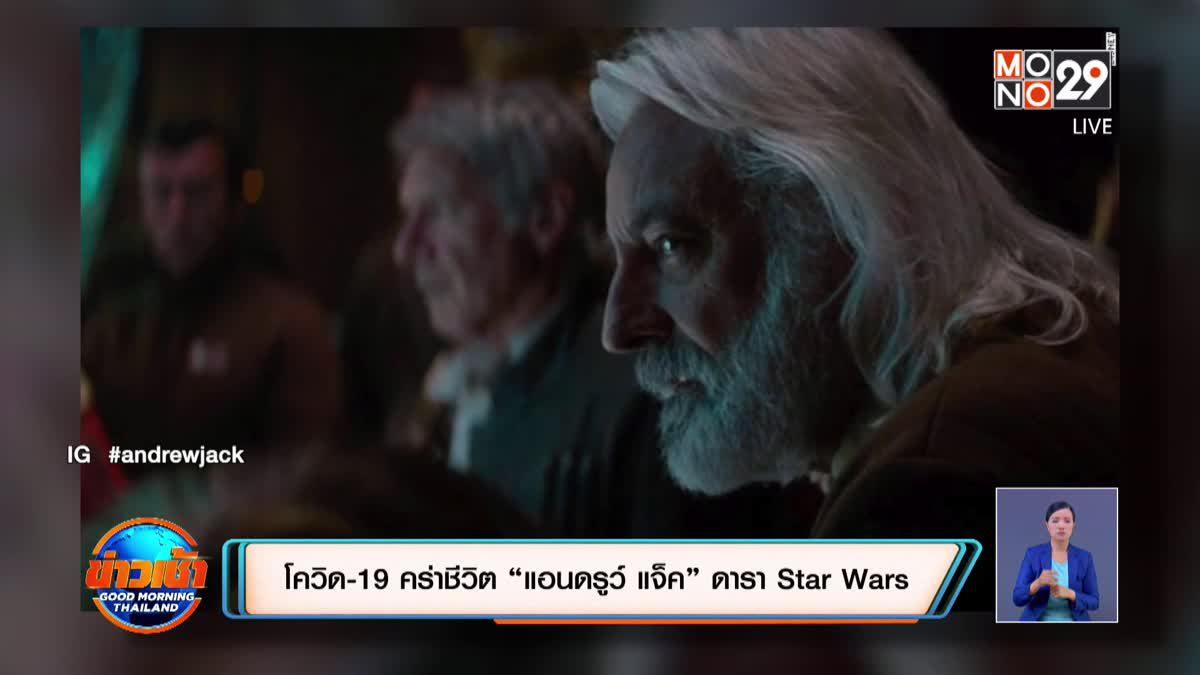 """โควิด-19 คร่าชีวิต """"แอนดรูว์ แจ็ค"""" ดารา Star Wars"""