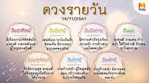 ดูดวงรายวัน ประจำวันพุธที่ 14 พฤศจิกายน 2561 โดย อ.คฑา ชินบัญชร