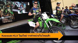Kawasaki ส่ง KLX โฉมใหม่ 3 รุ่น ให้แฟนๆ ชาวไทยได้เป็นเจ้าของกันแล้ว
