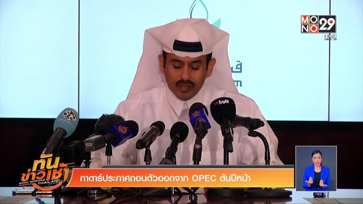 กาตาร์ประกาศถอนตัวออกจาก OPEC ต้นปีหน้า