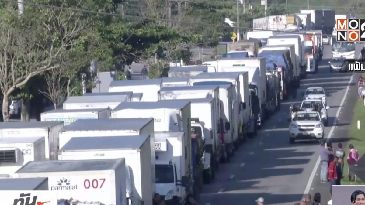 รถบรรทุกในบราซิลปิดถนนประท้วงน้ำมันดีเซลแพง