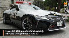 Lexus LC 500 แปลงโฉมสู่รถตำรวจญี่ปุ่น พร้อมไล่ล่าอาชญากรด้วย 471 แรงม้า