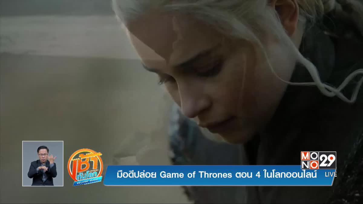 มือดีปล่อย Game of Thrones ตอน 4 ในโลกออนไลน์