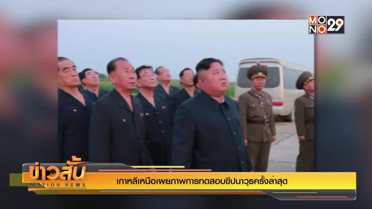 เกาหลีเหนือเผยภาพการทดสอบขีปนาวุธครั้งล่าสุด