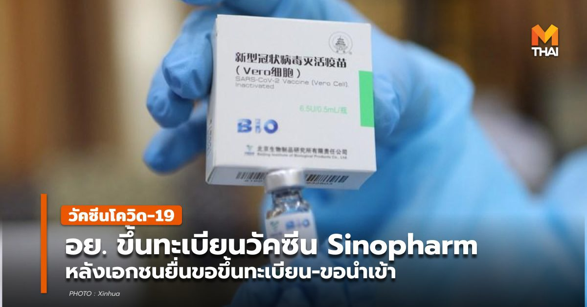 อย. แถลงกรณีขึ้นทะเบียนวัคซีนโควิด-19 ของ Sinopharm เรียบร้อยแล้ว