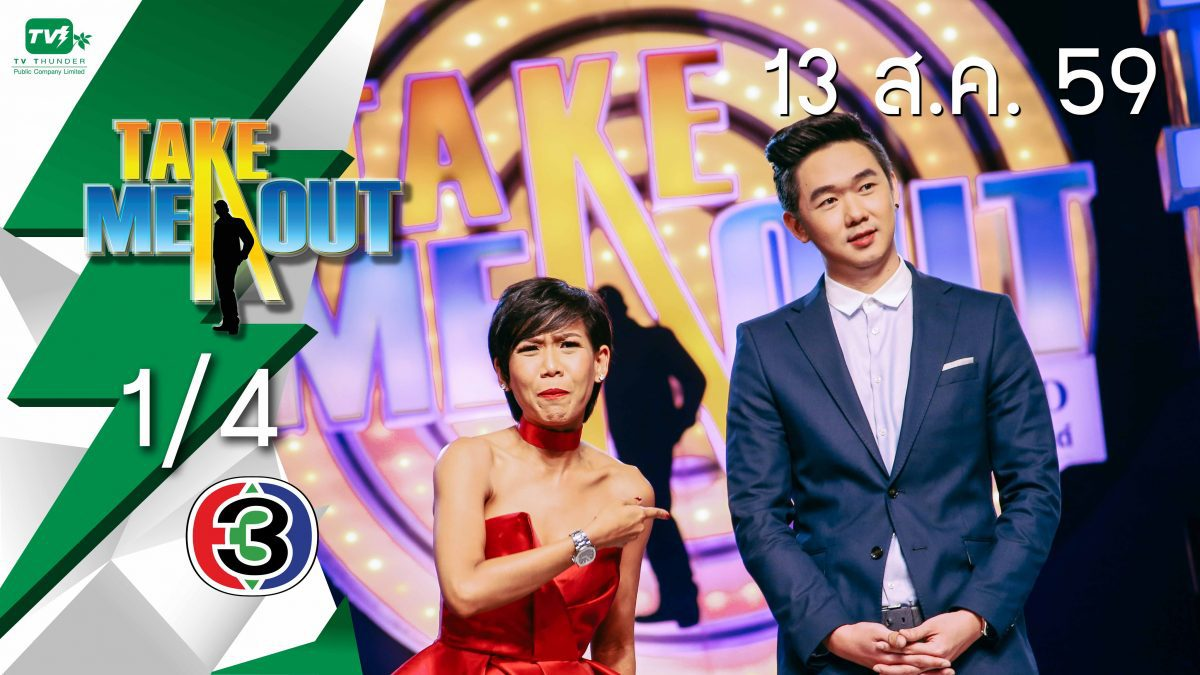 Take Me Out Thailand S10 ep.19 กุ่ย-ก้อง 1/4 (13 ส.ค. 59)