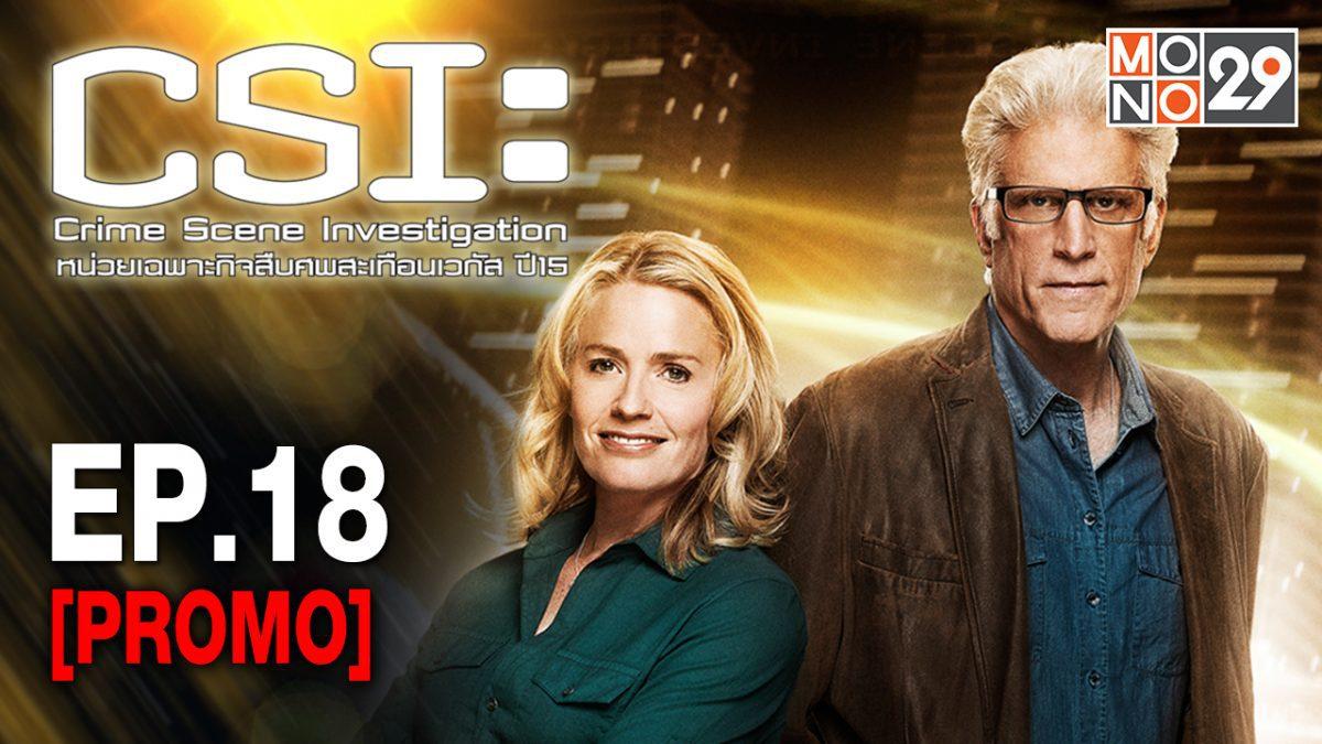 CSI : Crime Scene investigation หน่วยเฉพาะกิจสืบศพสะเทือนเวกัส ปี 15 EP.18 [PROMO]