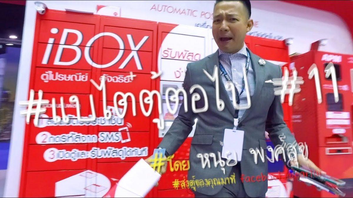 #แบไต๋ตู้ต่อไป #11 ไปรษณีย์ไทยไม่ยอมแพ้!! พัฒนาตู้ #APM มาใหม่พร้อมตู้ใหม่ #iBox