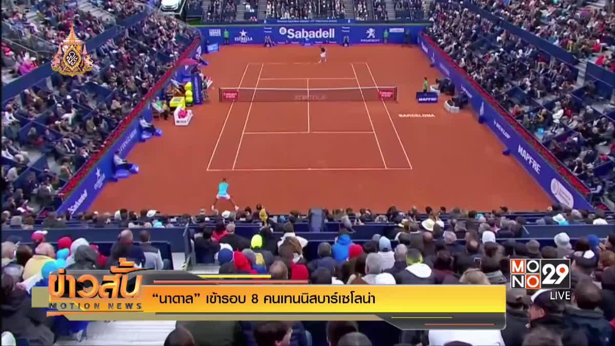 """""""นาดาล"""" เข้ารอบ 8 คนเทนนิสบาร์เซโลน่า"""