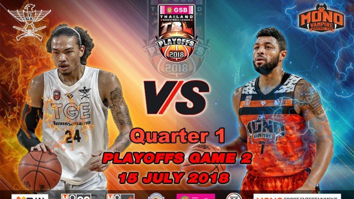 Q1 การเเข่งขันบาสเกตบอล GSB TBL2018 : Playoffs (Game 2) : TGE ไทยเครื่องสนาม VS Mono Vampire (15 July 2018)