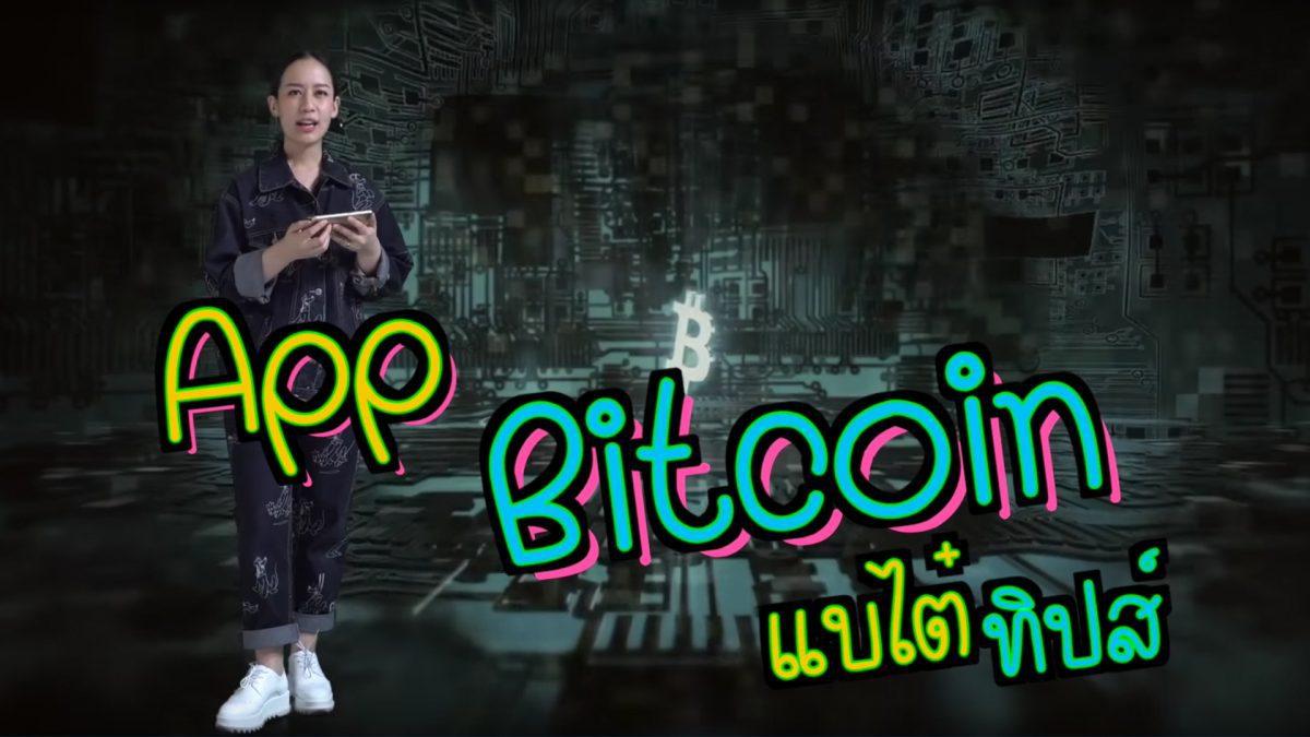 #beartaiTips เผย 3 แอปฟรีดูเหรียญ Cryptocurrency บนมือถือ