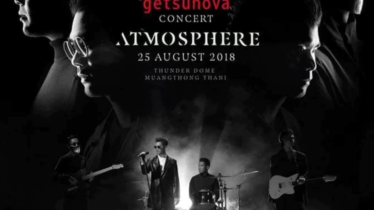 ลุ้นรับบัตรคอนเสิร์ต Getsunova Concert Atmosphere เพียงดูคลิปวีดิโอนี้!