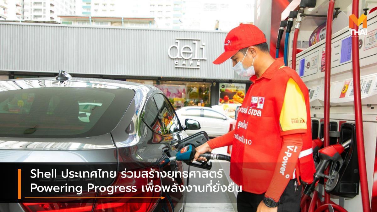 Shell ประเทศไทย ร่วมสร้างยุทธศาสตร์ Powering Progress เพื่อพลังงานที่ยั่งยืน