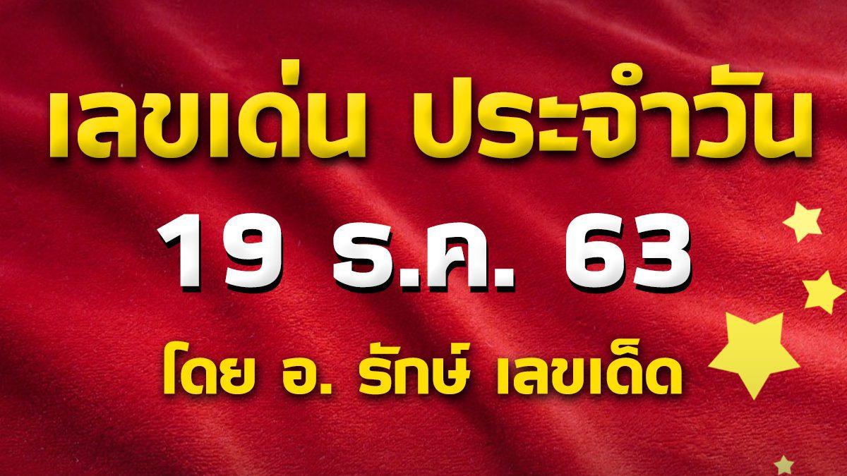 เลขเด่นประจำวันที่ 19 ธ.ค. 63 กับ อ.รักษ์ เลขเด็ด