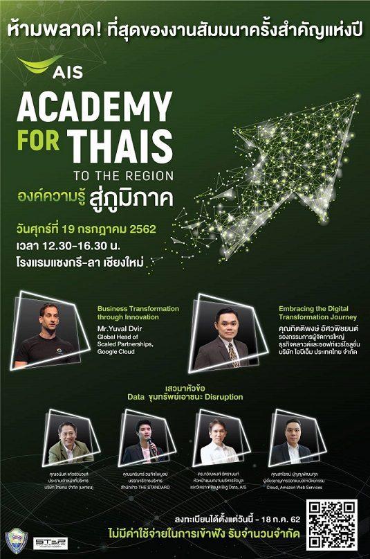 """ติดจรวดความคิด เปิดภารกิจ """"คิดเผื่อ"""" ชวนคนไทยร่วมงาน AIS ACADEMY for THAIs: to the Region องค์ความรู้ สู่ภูมิภาค @เชียงใหม่"""