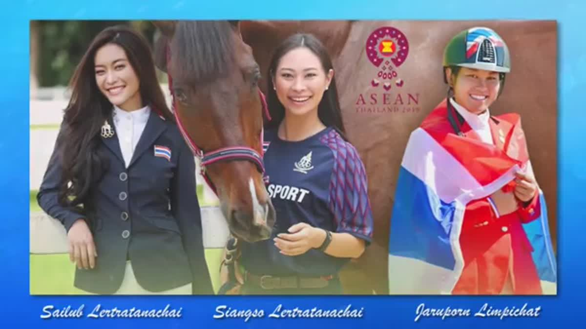นักกีฬาแข่งม้า เชิญชวนคนไทยร่วมเป็นเจ้าภาพที่ดีในโอกาสที่ไทยเป็นประธานอาเซียน ตลอดปี 2562