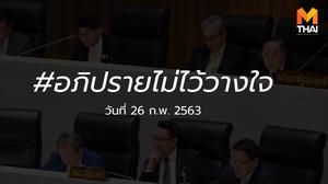 ถ่ายทอดสด อภิปรายไม่ไว้วางใจรัฐบาล [วันที่สาม] 26 ก.พ. 2563