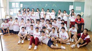 โครงการนักเรียนแลกเปลี่ยน ระดับมัธยมศึกษา ญี่ปุ่น
