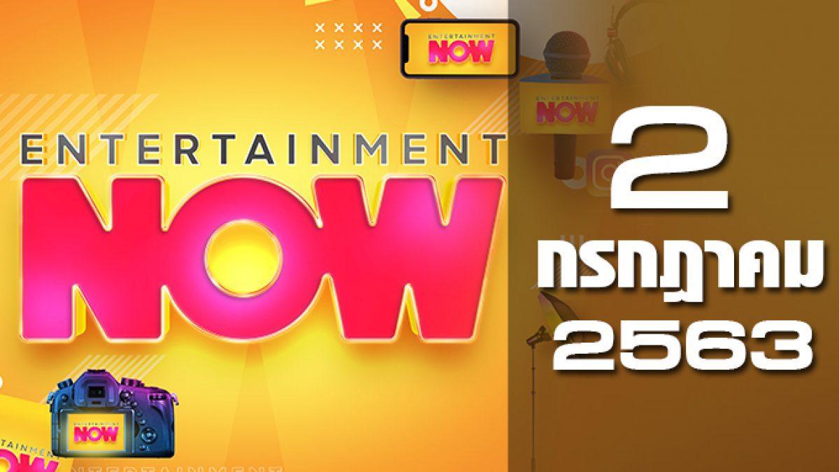 Entertainment Now 02-07-63