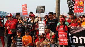 """""""ประเทศกูมี คนอยากเลือกตั้ง"""" เสื้อแดงพัทยาจัดชุมนุมริมชายหาด"""