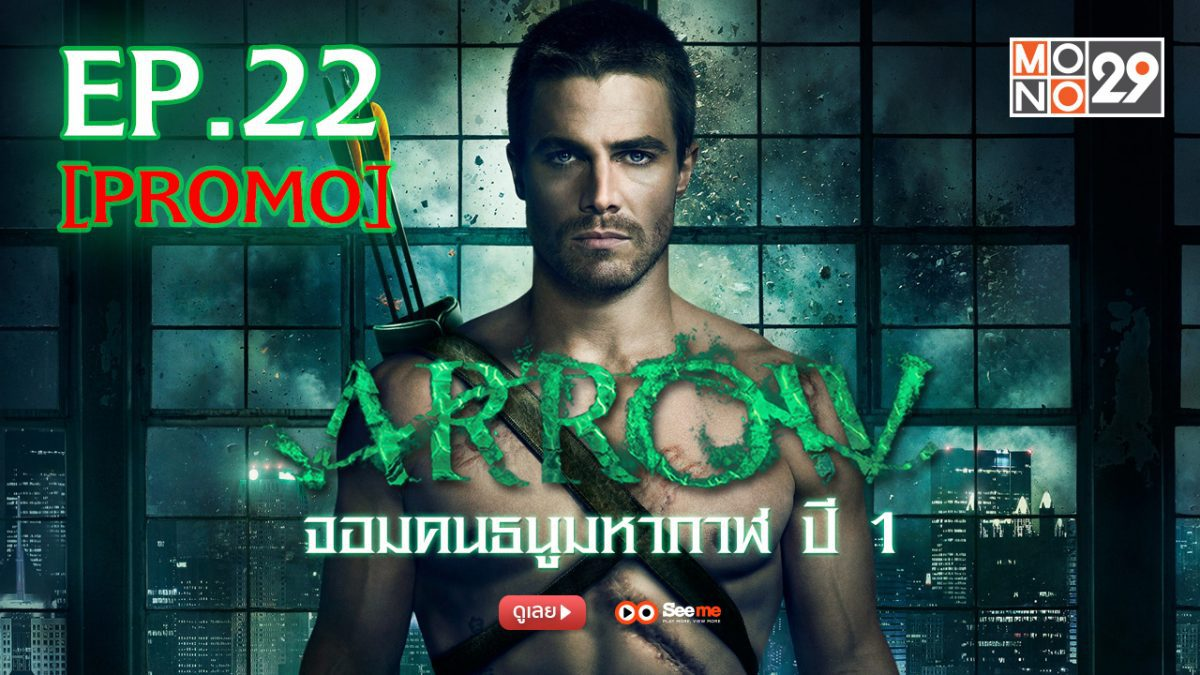 Arrow จอมคนธนูมหากาฬ ปี 1 EP.22 [PROMO]