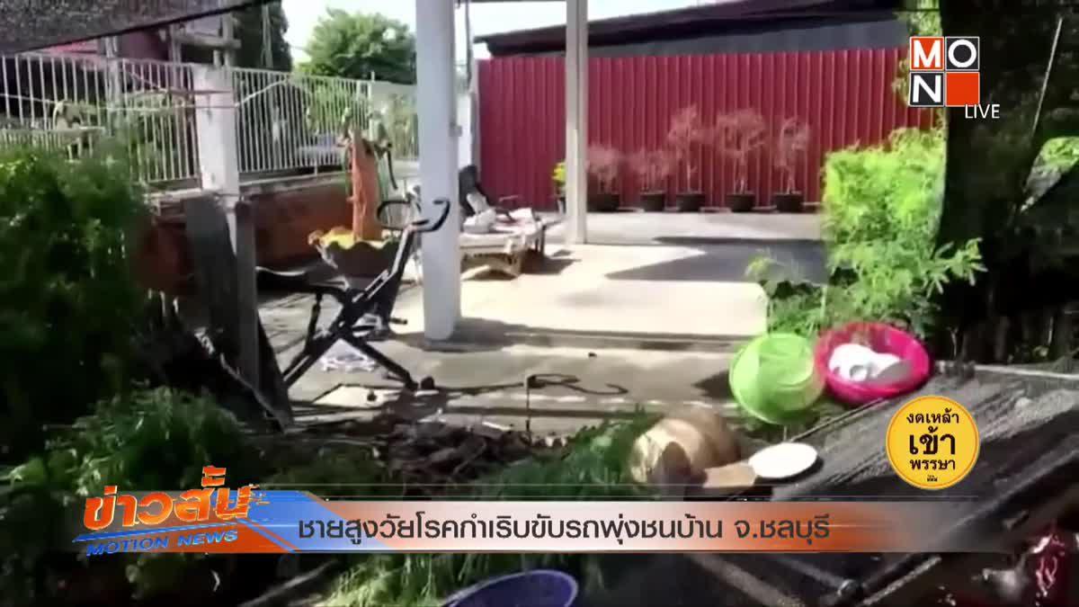 ชายสูงวัยโรคกำเริบขับรถพุ่งชนบ้าน จ.ชลบุรี