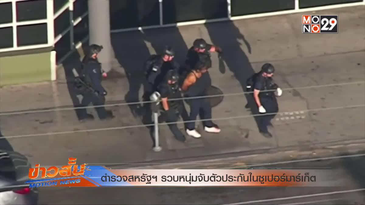 ตำรวจสหรัฐฯ รวบหนุ่มจับตัวประกันในซูเปอร์มาร์เก็ต