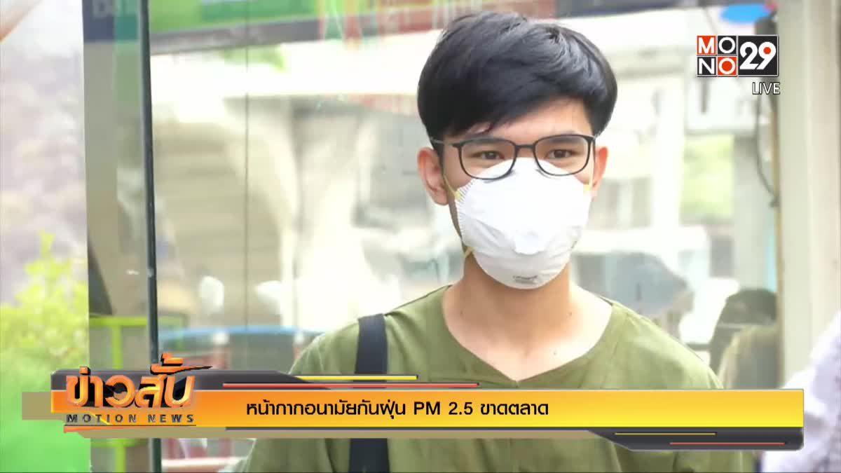 หน้ากากอนามัยกันฝุ่น PM 2.5 ขาดตลาด