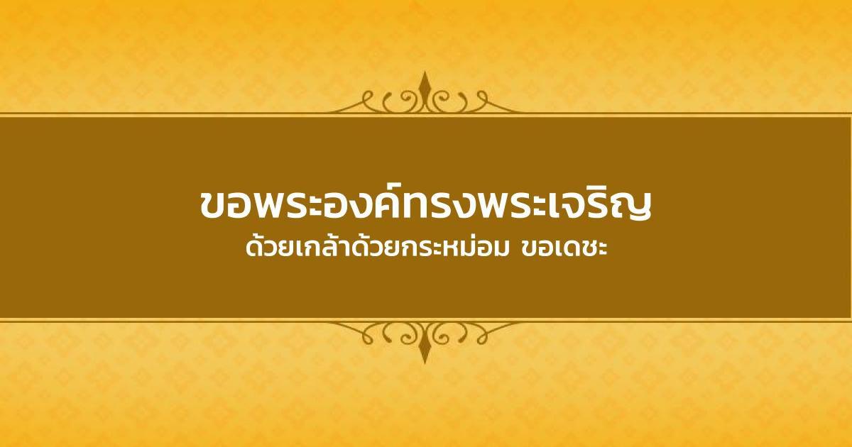 ทักษิณ-ยิ่งลักษณ์-อภิสิทธิ์ พร้อมใจโพสต์ข้อความ เนื่องในโอกาสพระราชพิธีบรมราชาภิเษก