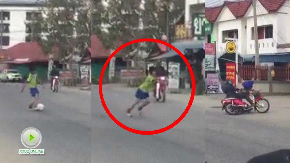 เตือน!! คลิปจยย.ชนเด็กเล่นบอลข้างถนน อันตรายสุดๆ