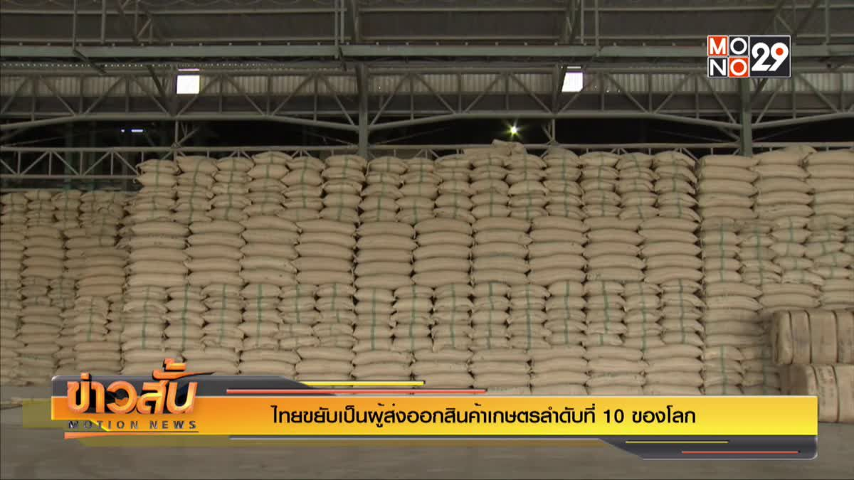 ไทยขยับเป็นผู้ส่งออกสินค้าเกษตรลำดับที่ 10 ของโลก