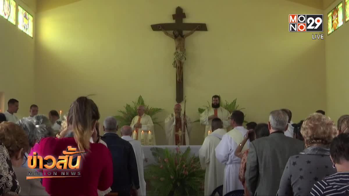 คิวบาเปิดตัวโบสถ์ใหม่ที่สร้างเสร็จครั้งแรกในรอบ 60 ปี