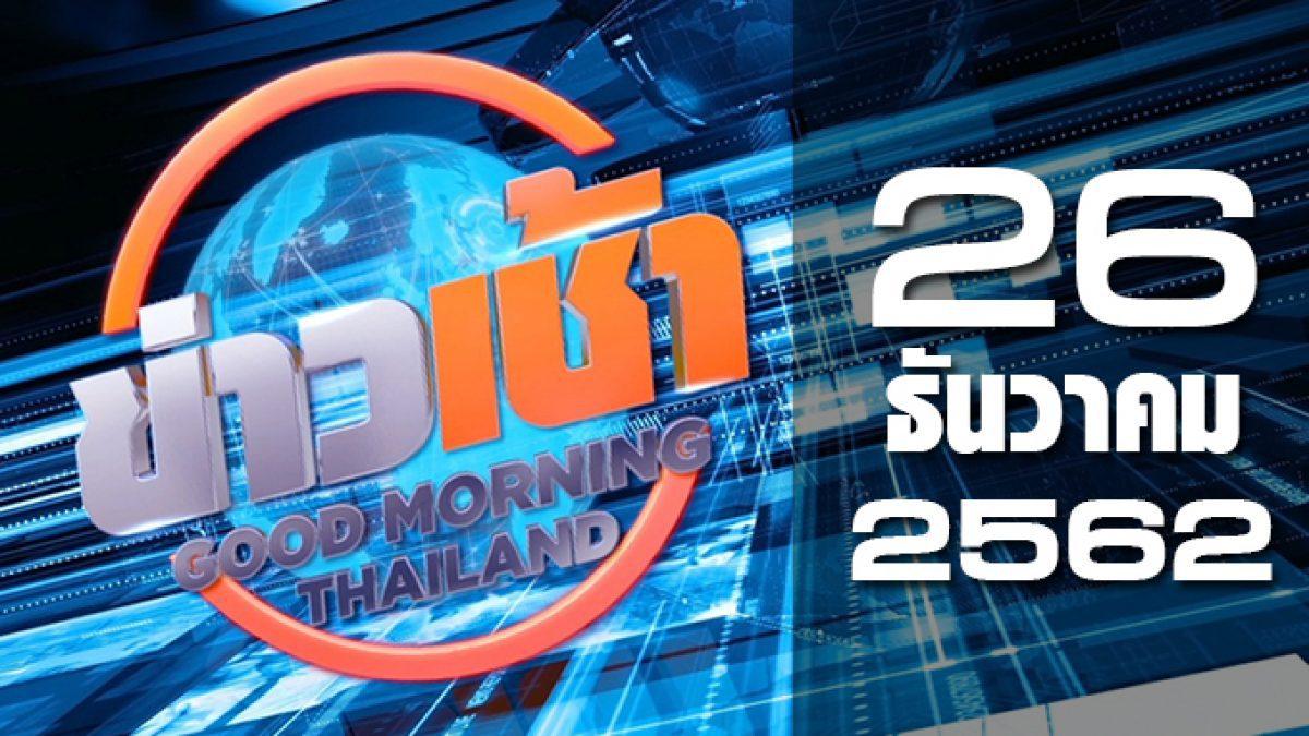 ข่าวเช้า Good Morning Thailand 26-12-62
