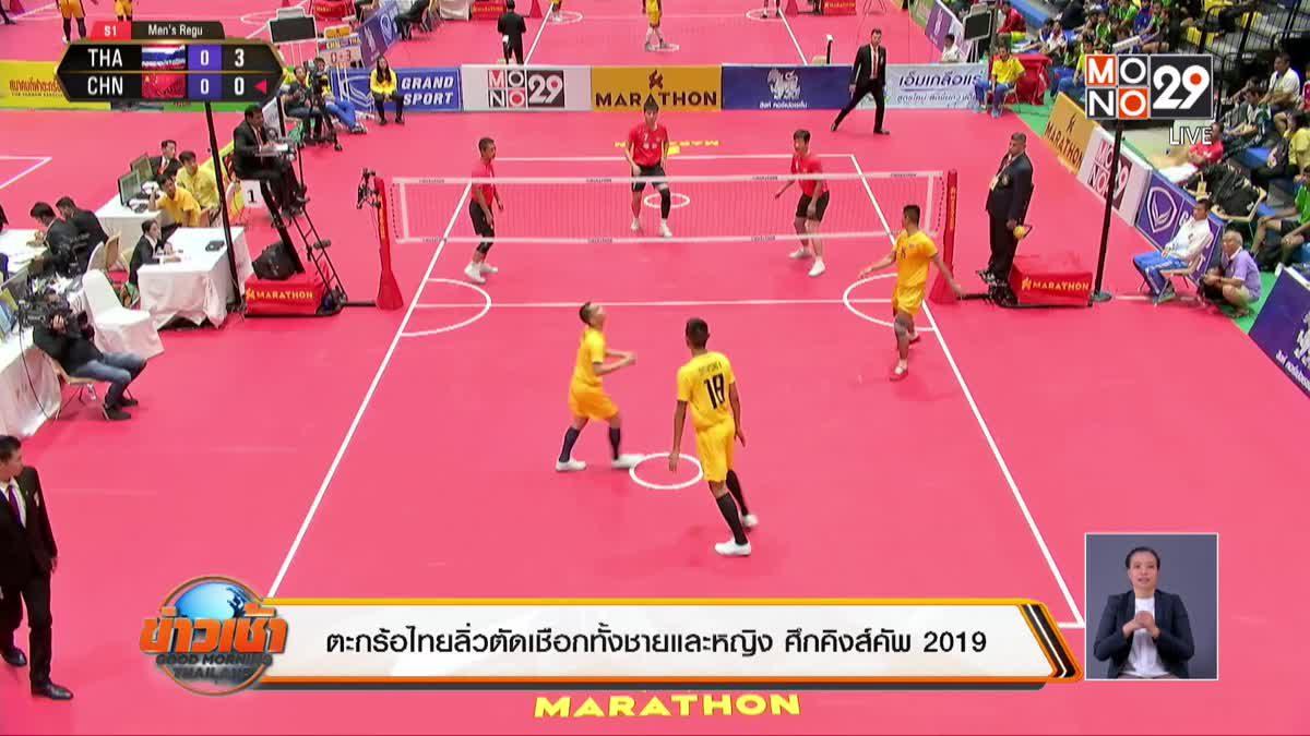 ตะกร้อไทยลิ่วตัดเชือกทั้งชายและหญิง ศึกคิงส์คัพ 2019