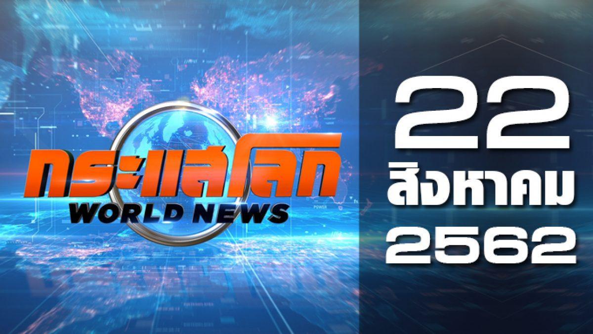 กระแสโลก World News 22-08-62