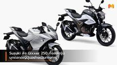 Suzuki ส่ง Gixxer 250 ทั้งสองรุ่นบุกตลาดญี่ปุ่นอย่างเป็นทางการ