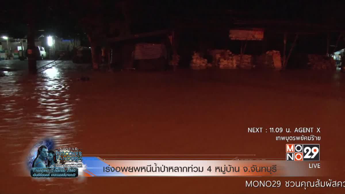 เร่งอพยพหนีน้ำป่าหลากท่วม 4 หมู่บ้าน จ.จันทบุรี