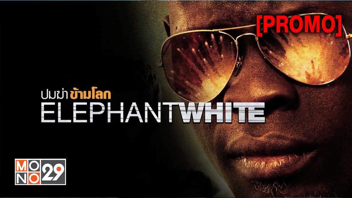 Elephant White ปมฆ่า ข้ามโลก [PROMO]